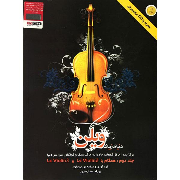 donyaye zibaye violon2