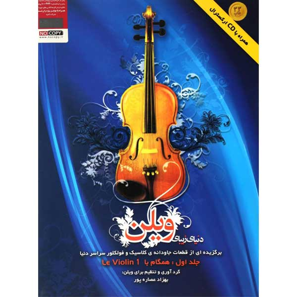 donyaye zibaye violon1