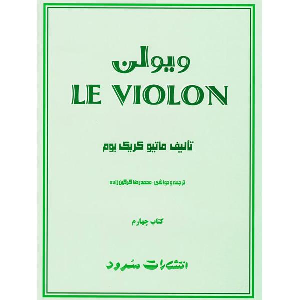 le violon 4