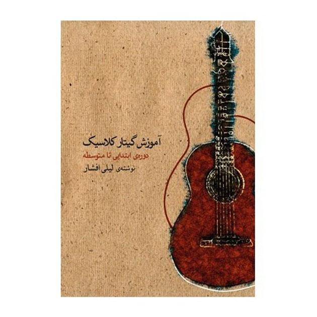 amoozeshe guitar classic leili afshar