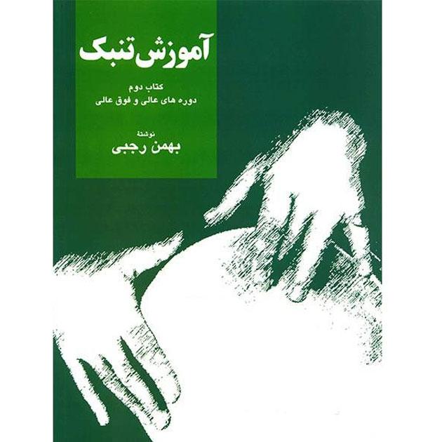 amozeshe tonbak bahman rajabi