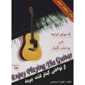 ghadamhaye avaliye dar navakhtane guitar ahoura karbasi (sazguitar.com)