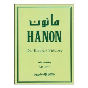 hanon 1