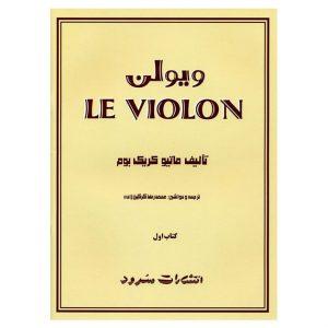 le violon 1