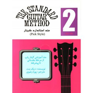 method standard guitar 2