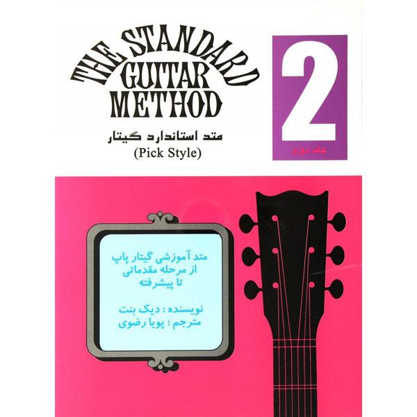 method standard guitar 2