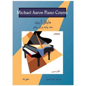 michael aaron 1
