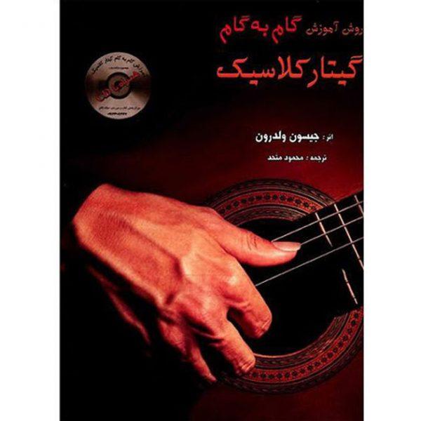raveshe amoozeshe gham be gham guitar classic mohammad motahed