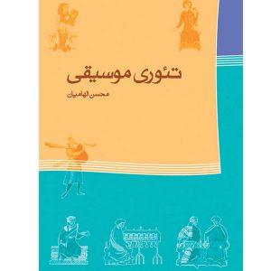 teori mosighi elhamian