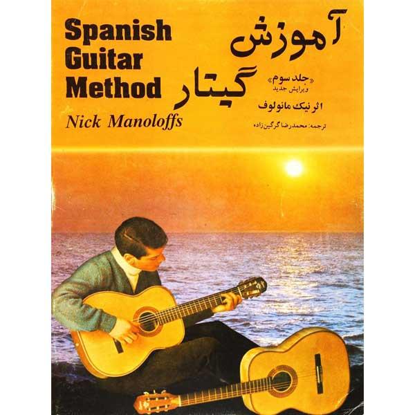 amoozeshe guitar nick manolof 3