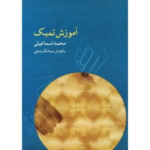 Amoozeshe tonbak mohammad esmaili