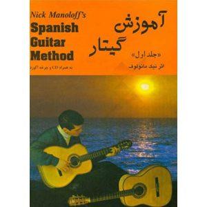amoozeshe guitar nick monolof